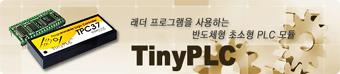 Modules Tinyplc
